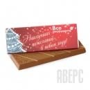 Шоколад сувенирный 27 гр